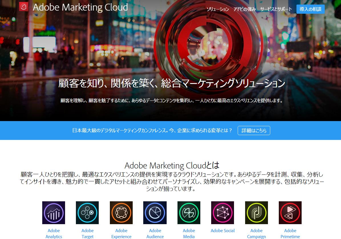 AdobeMaketingCloud(アドビマーケティングクラウド)