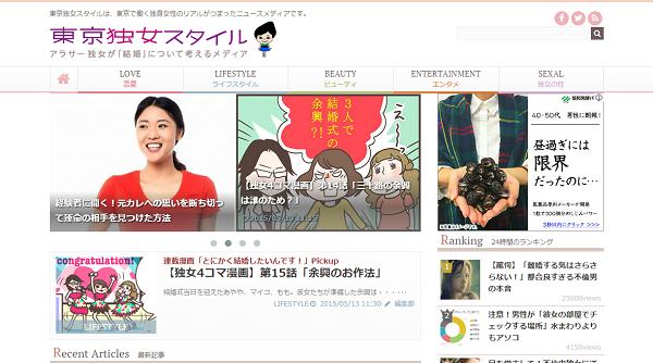 東京独女スタイル|アラサー独女が結婚について考えるサイト