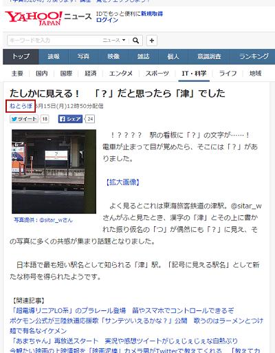 ニュースメディアへの記事提供例