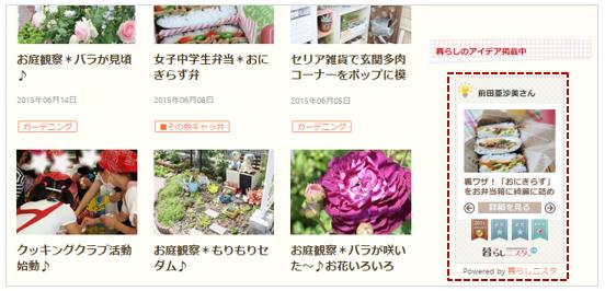 ブログ・パーツ例_サイドバー