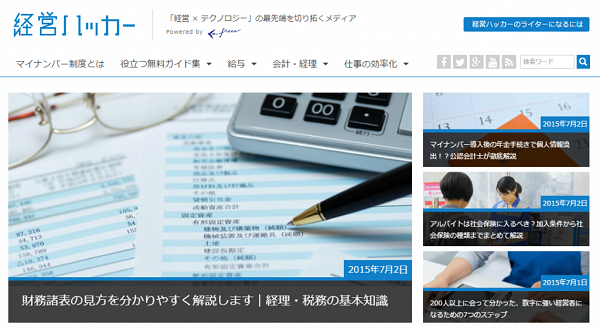 経営ハッカー|個人事業主・中小企業の経営・会計をクラウドで効率化-1024x565