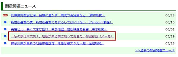 ナチュラルリンク獲得例-SUUMOジャーナル