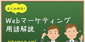 sitemap.xml-用語解説