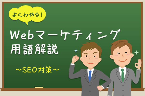 SEO対策-用語解説
