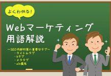 SEO タグ-用語解説