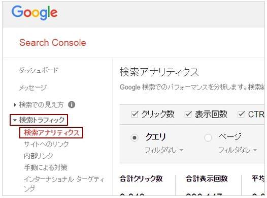 Googleサーチコンソールの検索アナリティクス