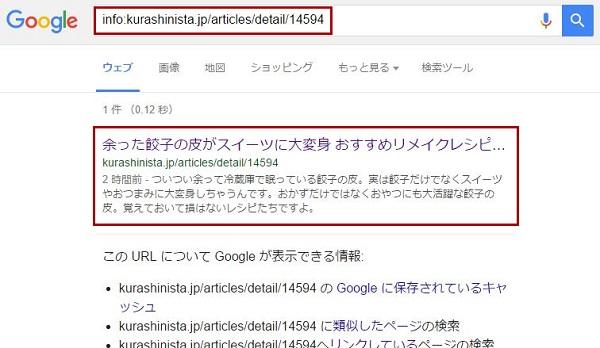 info:検索の結果-インデックスされている場合