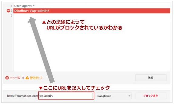 robots.txtテスター使用イメージ2