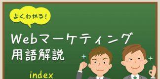 index-用語解説