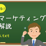 robot.txt-用語解説