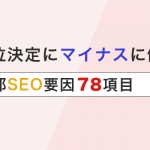 検索順位にマイナスに働くSEO内部対策要因