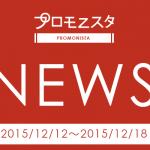 プロモニスタニュース12.12-12.18