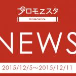 プロモニスタニュース12.5-12.11