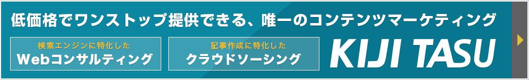 低価格でワンストップ提供できる、唯一のコンテンツマーケティング【KIJITASU】