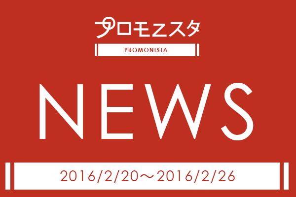 プロモニスタニュース02.20-02.26