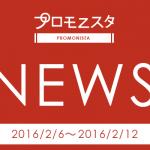 プロモニスタニュース02.6-02.12