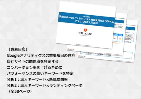 無料EBook:【超実践編】実際のGoogleアナリティクス画面を見ながら学べるアクセス解析入門講座