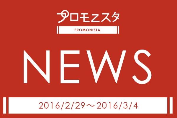 プロモニスタニュース02.29-03.04