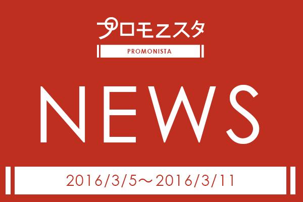 プロモニスタニュース03.05-03.11