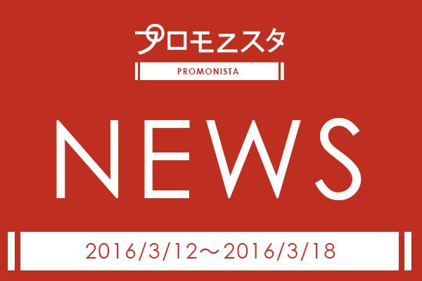 プロモニスタニュース03.12-03.18