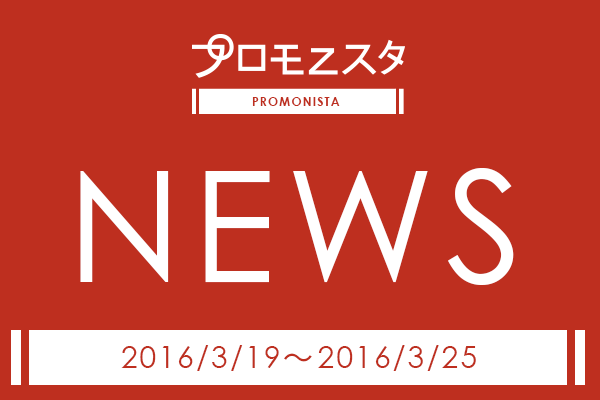 """""""プロモニスタニュース03.19-03.25"""