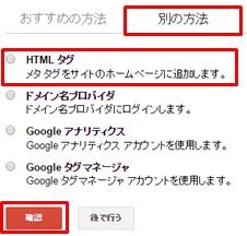 SearchConsole別の方法HTML