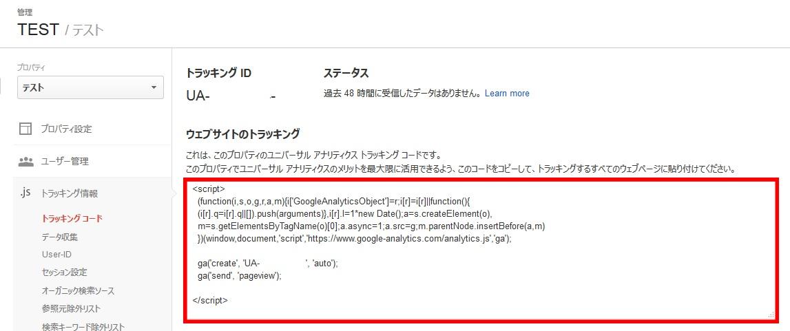 Googleアナリティクストラッキングコード設置方法