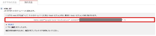 SearchConsole埋め込みタグ発行