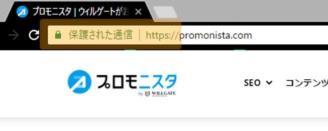 常時SSL表示例