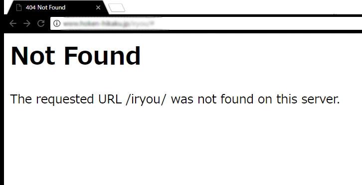 404エラーページ ノーマルバージョン