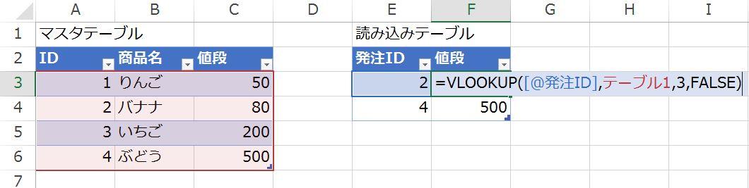 Vlookup エクセル 関数