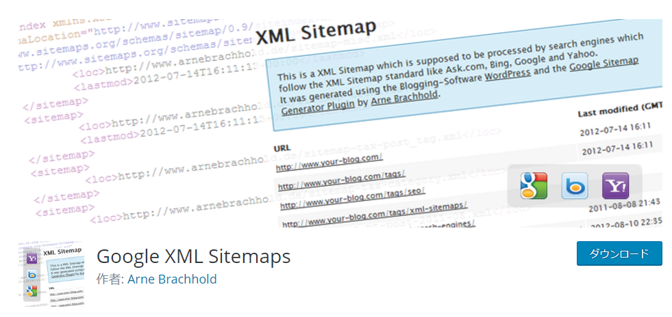 wordpress導入必須アイテム xmlサイトマップ作成ブラグイン google xml