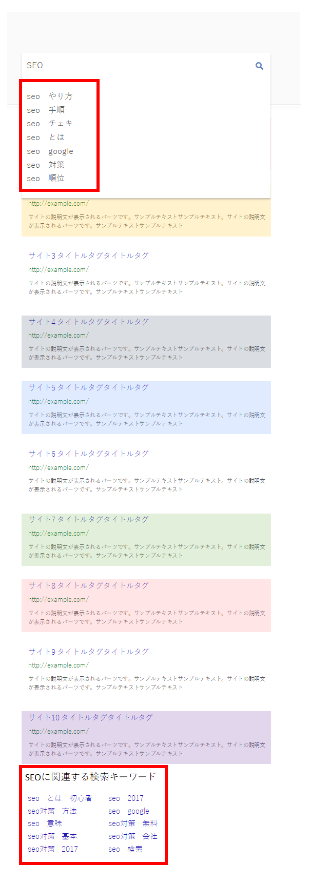 関連語サジェスト