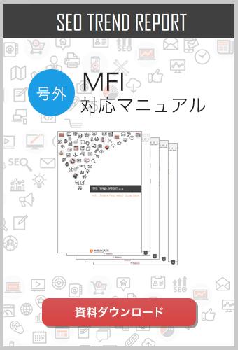 MFI対応マニュアル