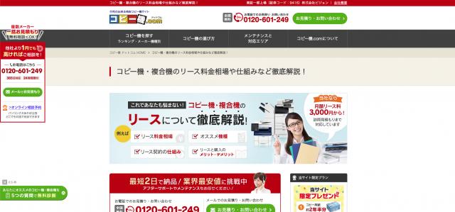 コピー機ドットコムのトップページ
