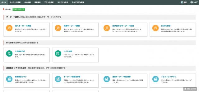 TACT SEO事例記事_トレードワークス様