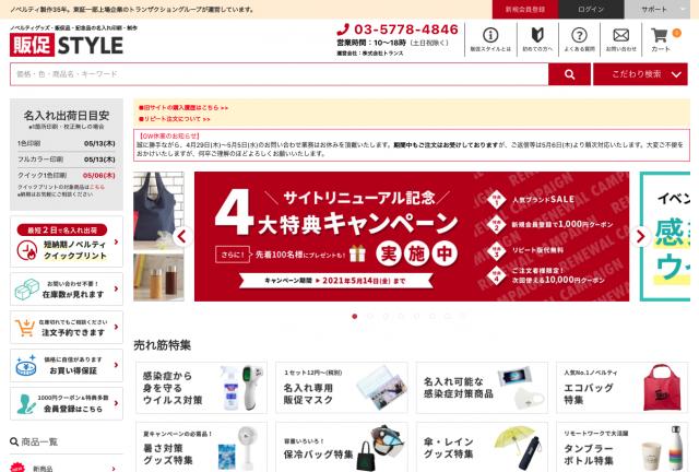 ノベルティグッズのECサイト「販促STYLE」