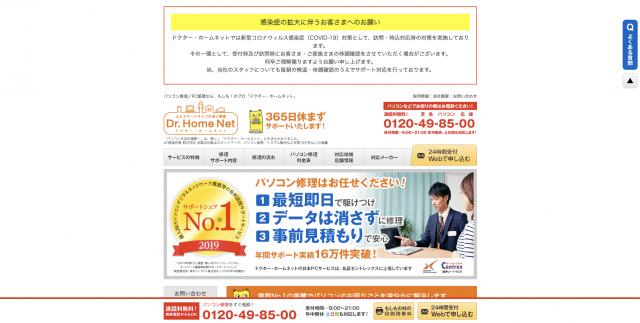 「ドクター・ホームネット」のサービスページ